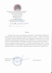 отзыв от ТО№6 Метростроя