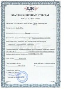 Аттестат С.А.Плеханов